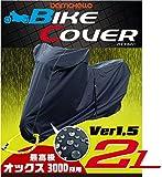 Barrichello(バリチェロ) バイクカバー 2Lサイズ 高級 オックス 300D 使用...