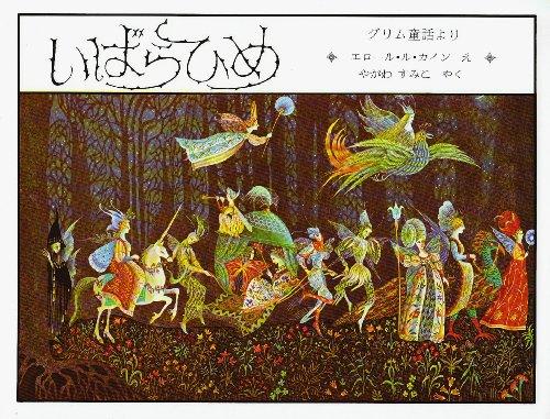 いばらひめ—グリム童話より
