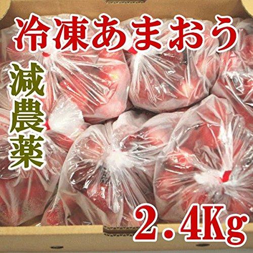 エコ・ハーモニーの冷凍あまおう2.4Kg(300g入りx8袋)、無添加/減農薬