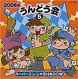 2006年うんどう会(5)スーパーニンジャ SHADOW