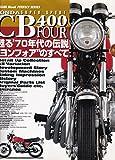 TATSUMI MOOK パーフェクトシリーズ 「HONDA super sport CB400FOUR」 (TATSUMI MOOK パーフェクトシリーズ)