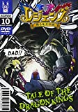 LEGENDZ TALE OF THE DRAGON KINGS 10 [DVD]