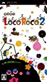 LocoRoco2(ロコロコ2) - PSP