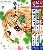 恋するみつば コミック 全4巻完結セット (少コミフラワーコミックス)