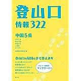 中国5県 登山口情報322