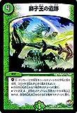 デュエルマスターズ 獅子王の遺跡/革命ファイナル 世界は0だ!!ブラックアウト!!(DMR22)/ シングルカード