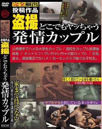 盗撮 どこでもヤっちゃう発情カップル [DVD]