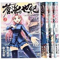 蒼海の世紀 王子と乙女と海援隊 コミック 1-4巻 セット (CR COMICS)