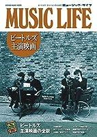 MUSIC LIFE ビートルズ主演映画 (シンコー・ミュージックMOOK)