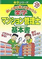 楽学マンション管理士 基本書〈平成28年版〉 (楽学シリーズ)