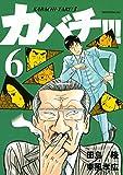 カバチ!!! ?カバチタレ!3?(6) (モーニングコミックス)