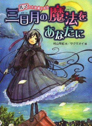 ルマの不思議なお店 三日月の魔法をあなたに (新・童話の海 6)の詳細を見る