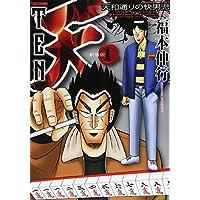 天 新装版 1 (近代麻雀コミックス)