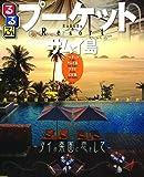 るるぶプ―ケット・サムイ島 (るるぶ情報版海外)