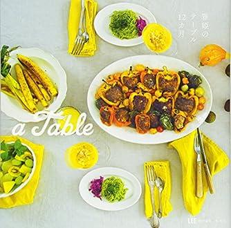 a Table 雅姫のテーブル12カ月