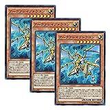 【 3枚セット 】遊戯王 日本語版 SR02-JP000 アークブレイブドラゴン (ウルトラレア)