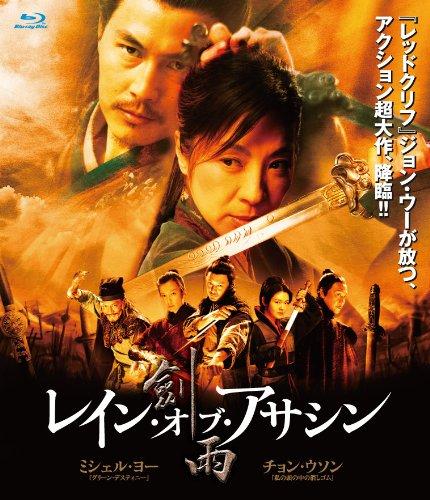 レイン・オブ・アサシン スペシャル・プライス【Blu-ray】
