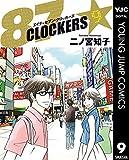 87CLOCKERS 9 (ヤングジャンプコミックスDIGITAL)