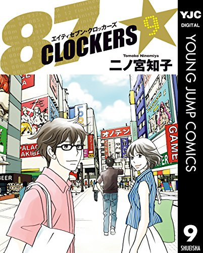 87 Clockers 第01-09巻