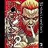 テラフォーマーズ外伝 アシモフ 2 (ヤングジャンプコミックスDIGITAL)