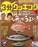 3分クッキング 2005年11月号 特集 秋魚十番勝負 魚がうまいっ!