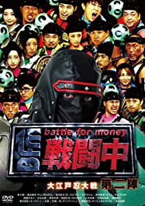 戦闘中 第2陣 ~battle for money~ 大江戸忍大戦 [DVD]