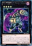 遊戯王 PRIO-JP045-R 《No.80 狂装覇王ラプソディ・イン・バーサーク》 Rare