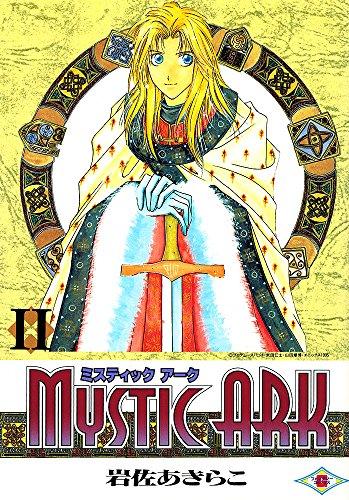 ミスティックアーク 2 (ガンガンファンタジーコミックス)