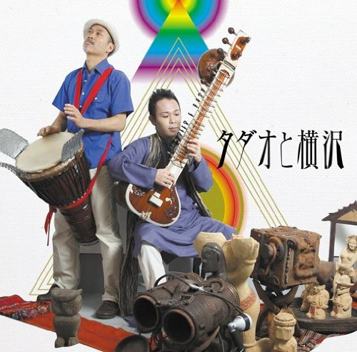 タダオと横沢