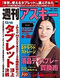 週刊アスキー 2014年 12/16号<週刊アスキー> [雑誌]