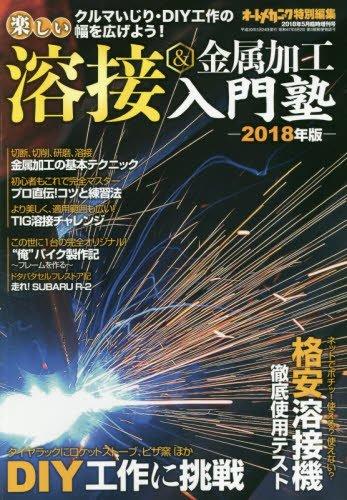 楽しい溶接&金属加工入門塾 2018年 05 月号 [雑誌]: オートメカニック 増刊