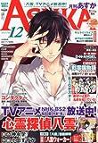Asuka (アスカ) 2010年 12月号 [雑誌] 画像