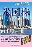 米国株四半期速報2017年春号