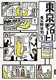 東京フローチャート(1) (IKKI COMIX)