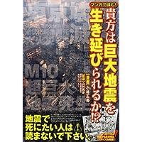 マンガで読む!貴方は巨大地震を生き延びられるか!?