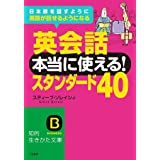 英会話 本当に使える!スタンダード40: 日本語を話すように英語が話せるようになる (知的生きかた文庫)
