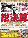 晋遊舎 Mr.PC(ミスターピーシー) 2016年 01 月号 [雑誌]の画像