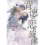 背徳の恋の旋律 (ソーニャ文庫)