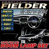 トヨタ カローラフィールダー 160系 NZE160 ZRE160 専用設計 LED ルームランプセット 【専用工具付】【1年保証】【車検対応】