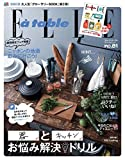 Elle a table (エル・ア・ターブル) 2015年 09月号