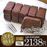 お試し スイーツ 北海道産牛乳 クーベルショコラ 3個セット チョコレート ガトーショコラ