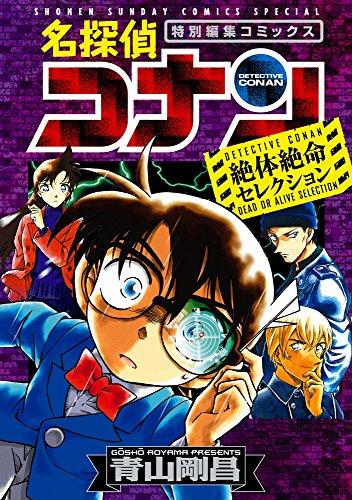 名探偵コナン 絶体絶命セレクション (少年サンデーコミックススペシャル)