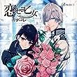 B-project キャラクターCD Vol.1 「 恋セヨ乙女 」