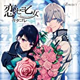 B-project キャラクターCD Vol.1 「恋セヨ乙女」
