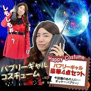 (Boa Sorte) バブリーギャル なりきり 平野ノラ コスプレ 衣装 えらべる2サイズ メンズ レディース フリーサイズ バブル 衣装 仮装 ダンス (男性フリーサイズ(165-178cm))