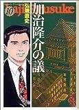 加治隆介の議 (10) (講談社漫画文庫)