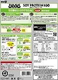 ザバス ソイプロテイン100 ココア味【50食分】 1,050g