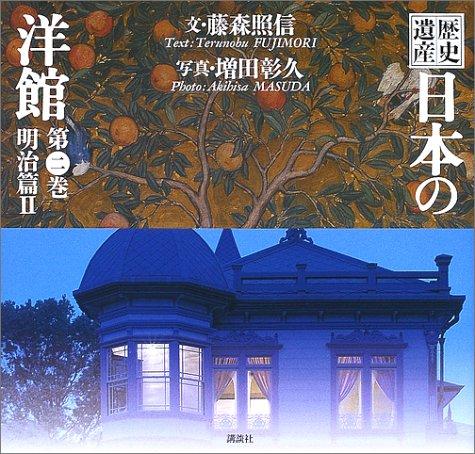 歴史遺産 日本の洋館〈第2巻〉明治篇(2)の詳細を見る