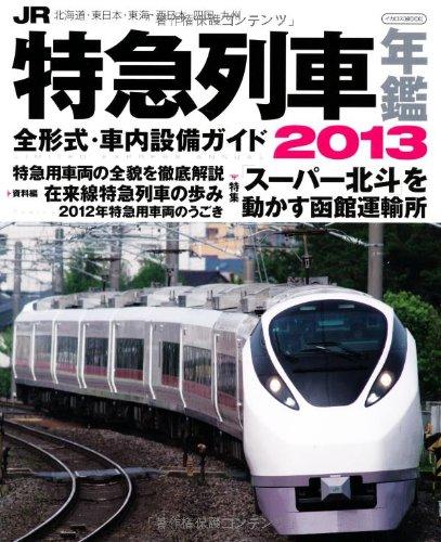 JR特急列車年鑑2013 (イカロス・ムック)