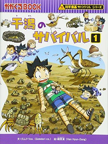 干潟のサバイバル 1 (かがくるBOOK―科学漫画サバイバルシリーズ)の詳細を見る